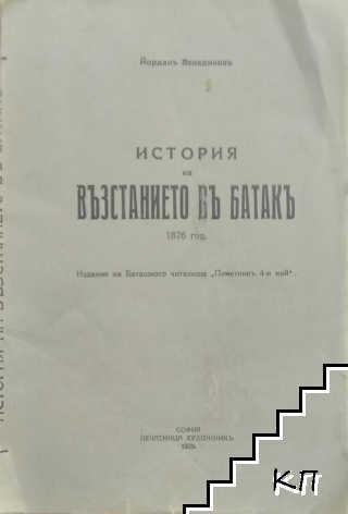 История на възстанието въ Батакъ