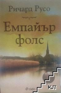 Емпайър фолс