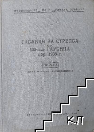 Таблици за стрелба със 122-мм гаублица обр. 1938 г.