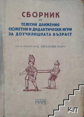 Сборник от телесни упражнения, сюжетни и дидактически игри за доучилищна възраст