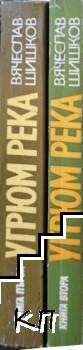 Угрюм река. Книга 1-2 (Допълнителна снимка 1)