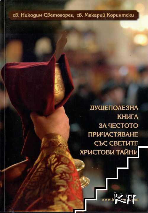 Душеполезна книга за честото причастяване със светите Христови тайни