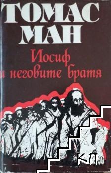 Йосиф и неговите братя. Том 1: Историите Иаковови. Младият Йосиф
