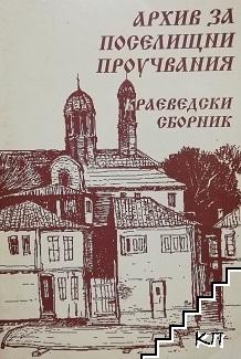 Архив за поселищни проучвания. Кн. 1-2 / 1996