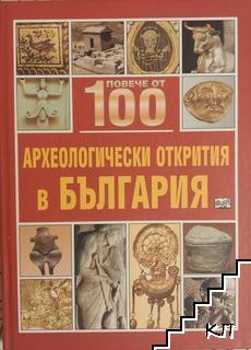 100 най-забележителни археологически открития