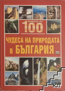 Повече от 100 чудеса на природата в България