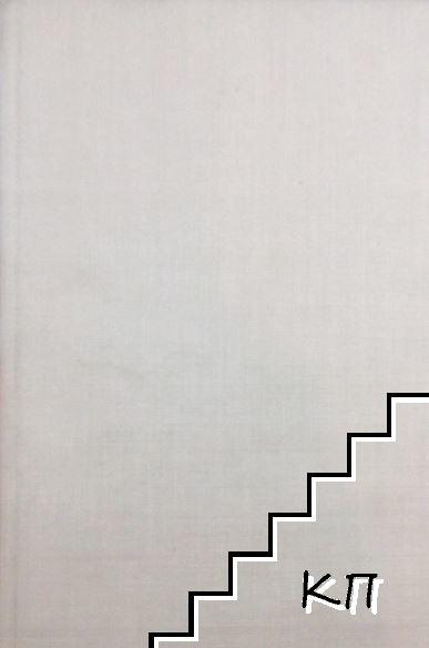 Рассказы / Мисс Джин Броди в расцвете лет / Башня из черного дерева / Давай поженимся / Особый дар / Богач, бедняк / Испанец