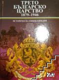 Трето българско царство 1879-1946