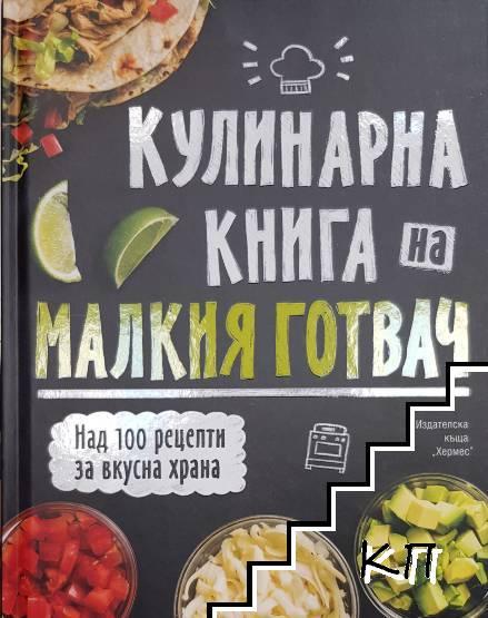 Кулинарна енциклопедия на малкия готвач