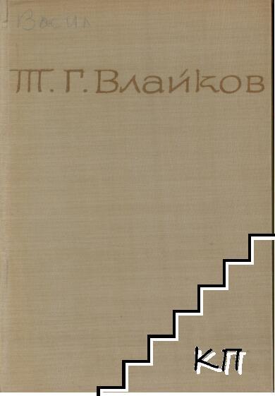 Съчинения в осем тома. Том 3: Съчинения
