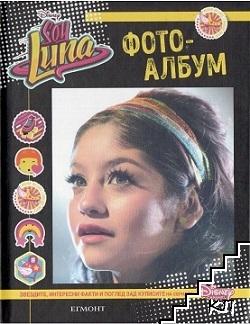 Soy Luna: Звездите, интересни факти и поглед зад кулисите на сериала