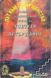 Въведение в Божественото учение на Учителя Петър Дънов