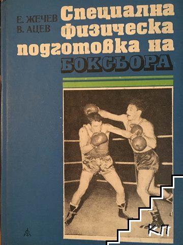 Специална физическа подготовка на боксьора