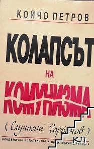 Колапсът на комунизма. Случаят Горбачов