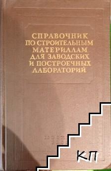 Справочник по строительным материалам для заводских и построечных лабораторий