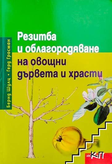 Резитба и облагородяване на овощни дървета и храсти