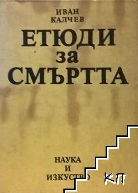 Етюди за смъртта