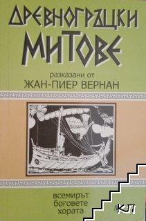 Древногръцки митове
