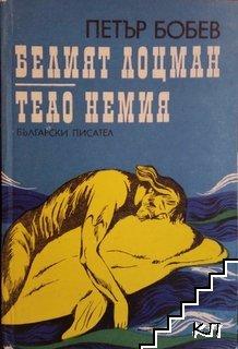 Белият лоцман. Теао Немия