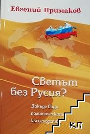 Светът без Русия?