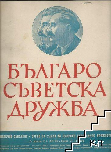 Българо-съветска дружба. Бр. 6 / 1949