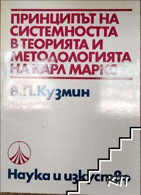 Принципът на системността в теорията и методологията на Карл Маркс