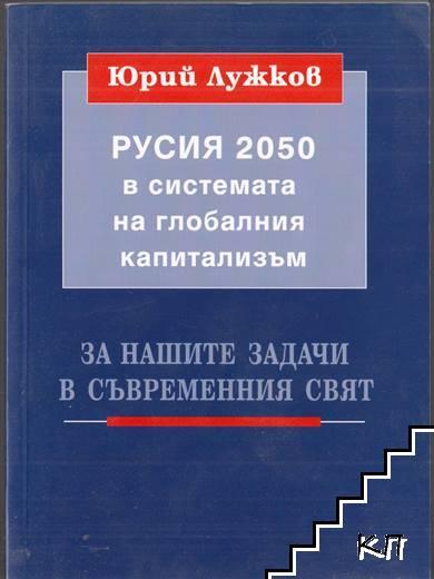 Русия 2050 в системата на глобалния капитализъм