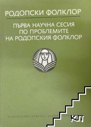 Родопски фолклор
