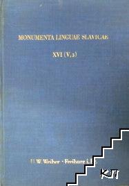 Monumenta linguae slavicae dialecti veteris. XVI (V, 3)
