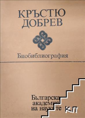 Кръстю Добрев: Библиография