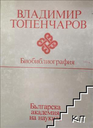 Владимир Топенчаров: Библиография