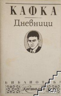 Дневници