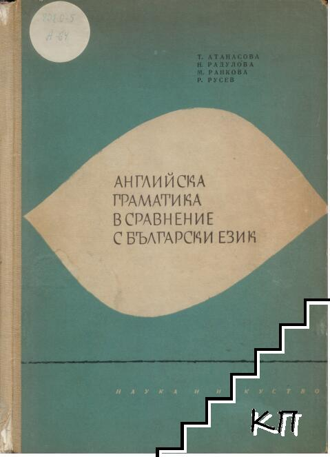 Английска граматика в сравнение с български език