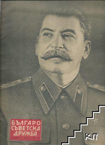 Българо-съветска дружба. Книга 10