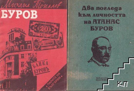 Парите на България: Буров / Два погледа към личността на Атанас Буров