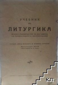 Учебник по литургика