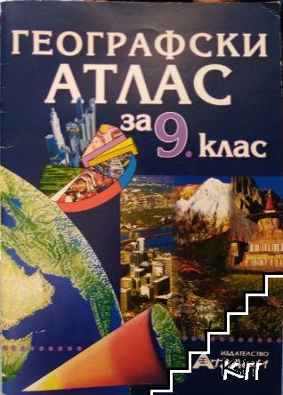 Географски атлас за 9. клас