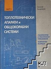 Топлотехнически апарати и общокорабни системи. Част 1