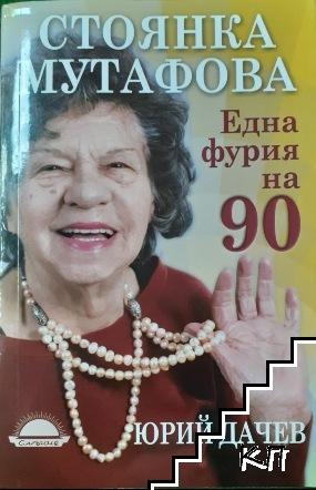 Стоянка Мутафова. Една фурия на 90