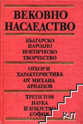 Българско народно поетично творчество. Том 3