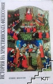 История на християнската философия / Историческото изследване на средновековната философия и неосхоластика