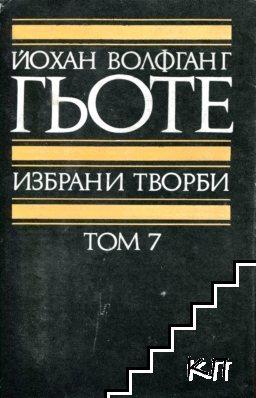 Избрани творби в осем тома. Том 7: Поезия и истина. Из моя живот