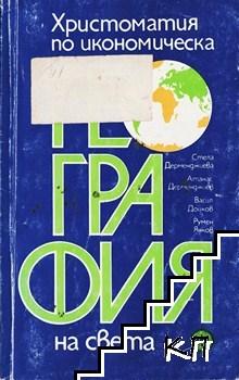 Христоматия по икономическа география на света