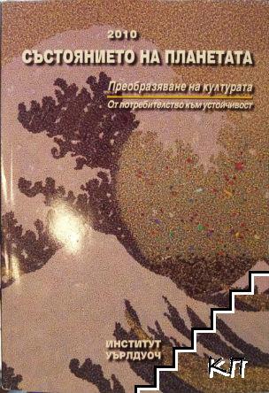 Състоянието на планетата 2010: Преобразяване на културата. От потребителство към устойчивост