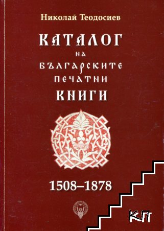 Каталог на българските печатни книги 1508-1878