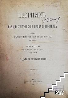 Сборникъ за народни умотворения, наука и книжнина. Книга XXVI