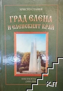 Град Елена и Еленският край