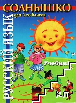 Солнышко. Русский язык для 2. класса