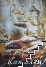 """Изложба """"Цар Котис I. Тракийската държава. Емпорион пистирос"""""""