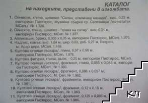 """Изложба """"Цар Котис I. Тракийската държава. Емпорион пистирос"""" (Допълнителна снимка 3)"""